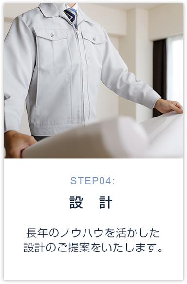STEP04:設計