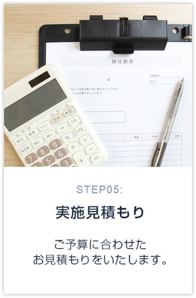 STEP05:実施見積り