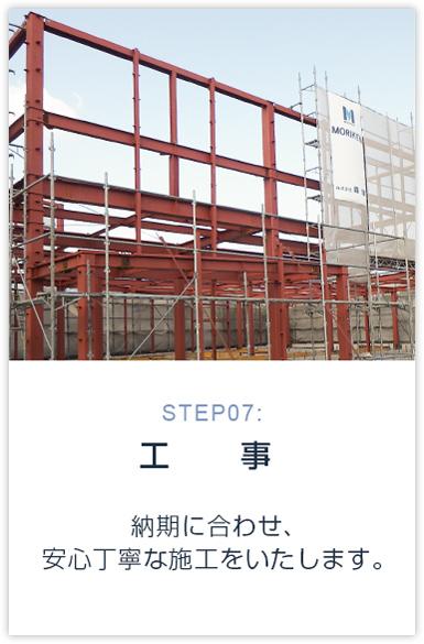 STEP07:工事