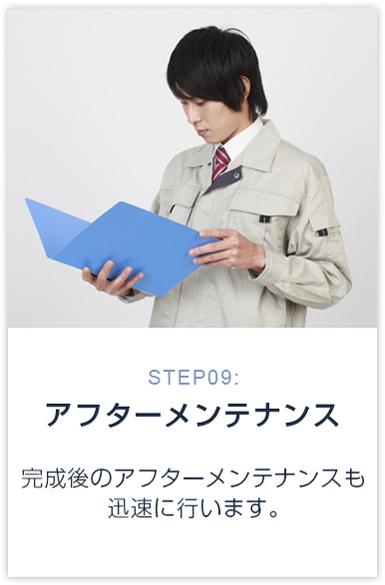 STEP09:アフターメンテナンス