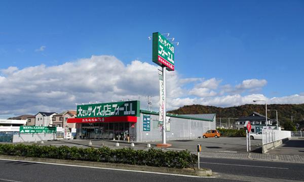 フォーエル和歌山国体道路店