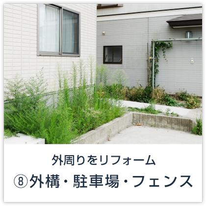 ⑧外構・駐車場・フェンス