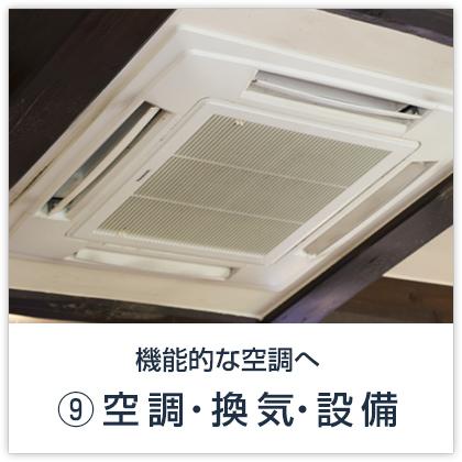 ⑨空調・換気・設備
