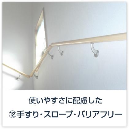 ⑫手すり・スロープ・バリアフリー