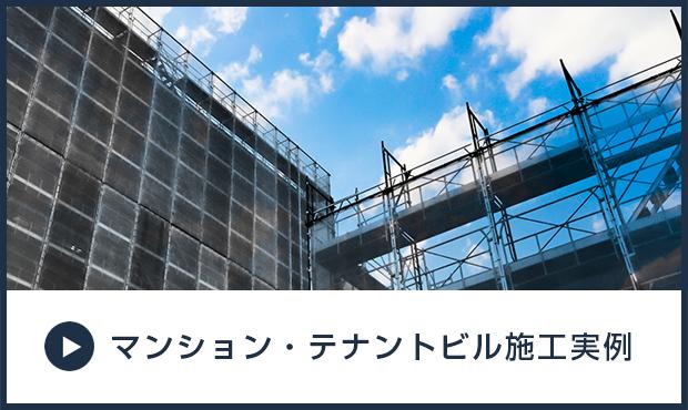 マンション・テナントビル施工実例