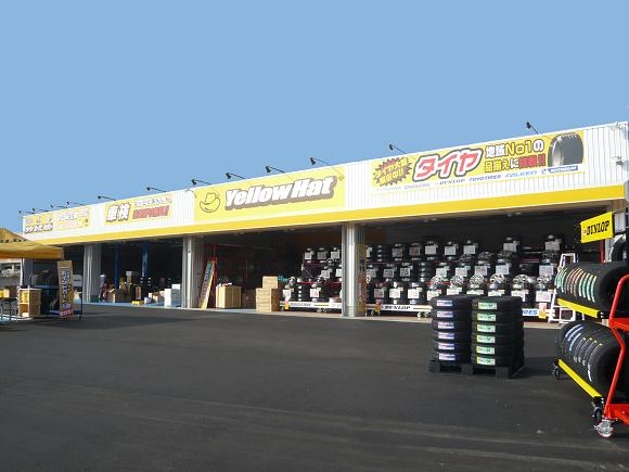 イエローハット     橋本高野口店