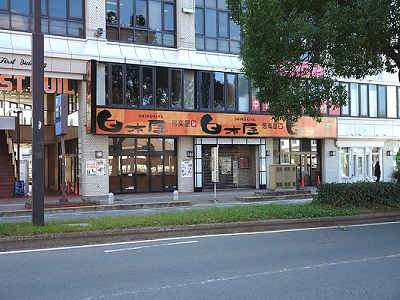 白木屋和歌山市駅前店