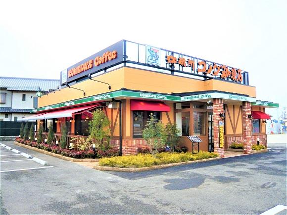 コメダ珈琲店和歌山大谷店
