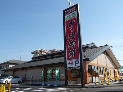 かっぱ寿司和歌山店