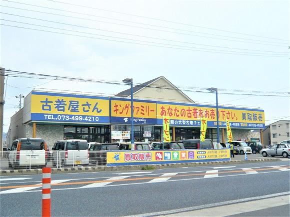 キングファミリー    和歌山四ヶ郷店