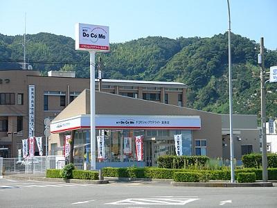ドコモショップ箕島店