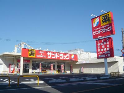 サンドラッグ和歌山神前店