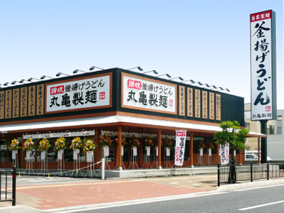 丸亀製麺海南店