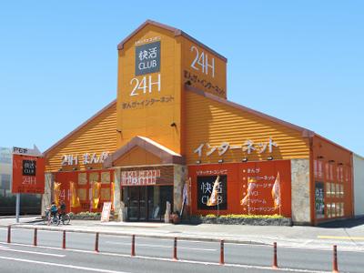 快活クラブ       和歌山国体道路店