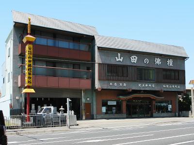 山田仏壇店