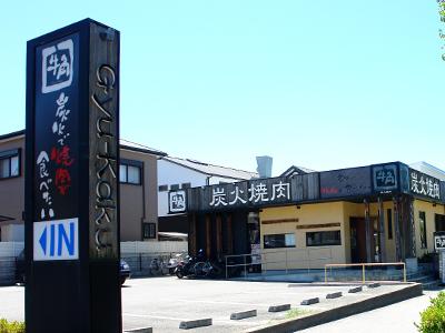 牛角塩屋店